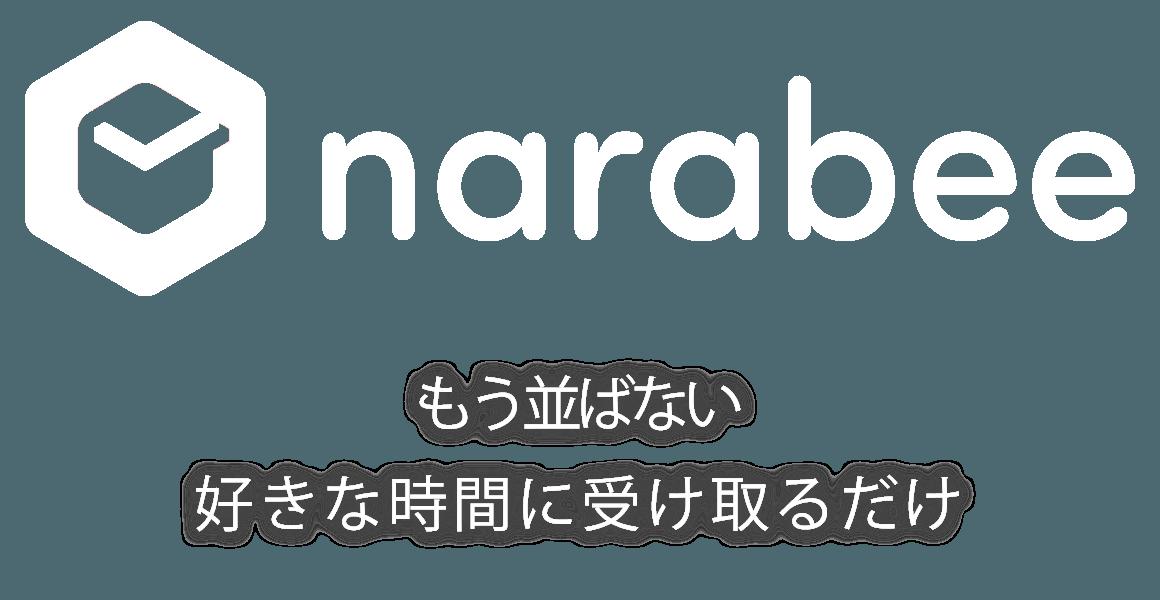 イベントグッズ事前予約注文サービス narabee(ナラビー)