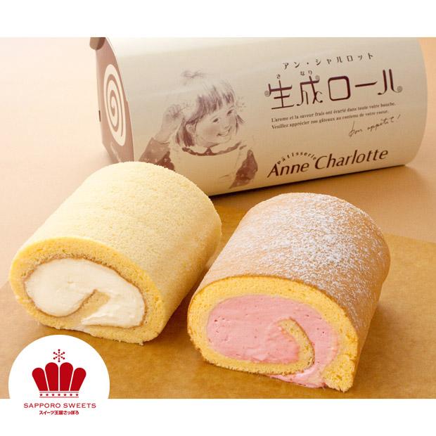パティスリーアンシャルロット/ミルクジャムロールケーキ・苺ミルクジャムロールケーキ